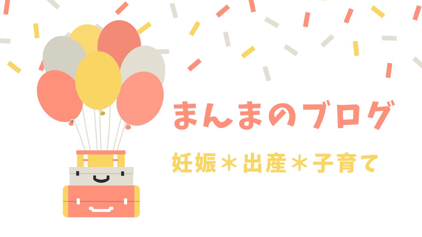 まんまのブログ